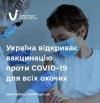 Covid-19 у Закарпатській області станом на 21.09.02021